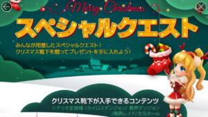 クリスマス恒例くつ下拾ってきてイべント‼